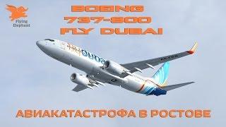 Авиакатастрофа Боинг 737-800 Fly Dubai. Версии событий