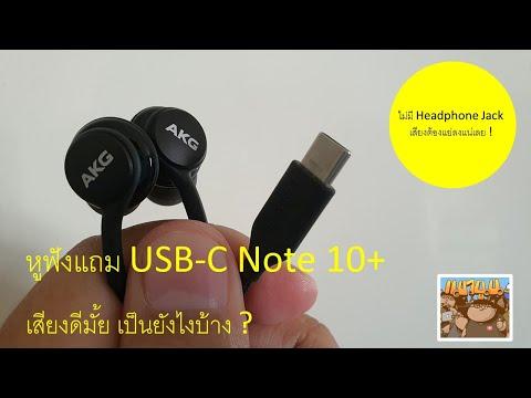 รีวิวหูฟังแถม AKG Galaxy Note 10 Plus ไม่มีช่องเสียบหูฟังแล้ว เสียงต้องแย่แน่เลย ?