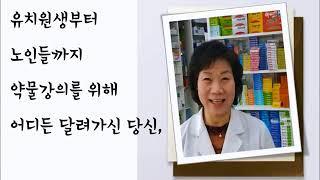 부천시약사회 제52회 총회 대상 활동영상배정미 학술위원…