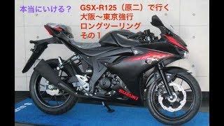 GSX-R125原付で東京までいく(その1)モトブログ