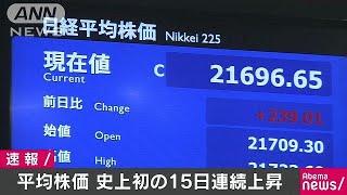 東京株式市場の平均株価は23日も値上がりし、史上初となる15日連続の上...