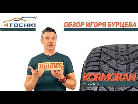 Шины Kormoran SUV Snow - обзор Игоря Бурцева