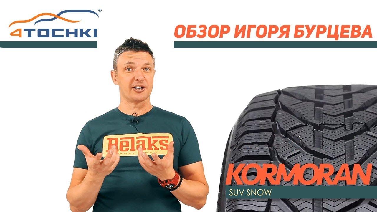 Шины Kormoran SUV Snow - обзор Игоря Бурцева Шины и диски 4точки - Wheels & Tyres.