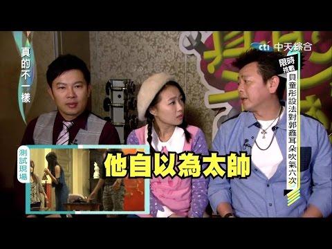 2014.12.26真的不一樣part1 郭鑫自以為太帥 貝童彤竟然哭了?