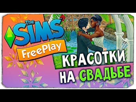 КРУТАЯ ОБНОВА, КРАСОТКИ НА СВАДЬБЕ - The Sims Freeplay
