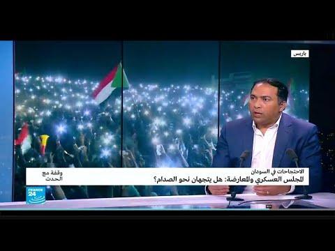 السودان:لماذا لا يسلم العسكريون السلطة الى المدنيين؟  - نشر قبل 2 ساعة
