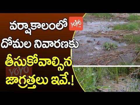 వర్షాకాలంలో-దోమల-నివారణకు-తీసుకోవాల్సిన-జాగ్రత్తలు-ఇవే!-|-how-to-avoid-mosquitoes-|-yoyo-tv-channel
