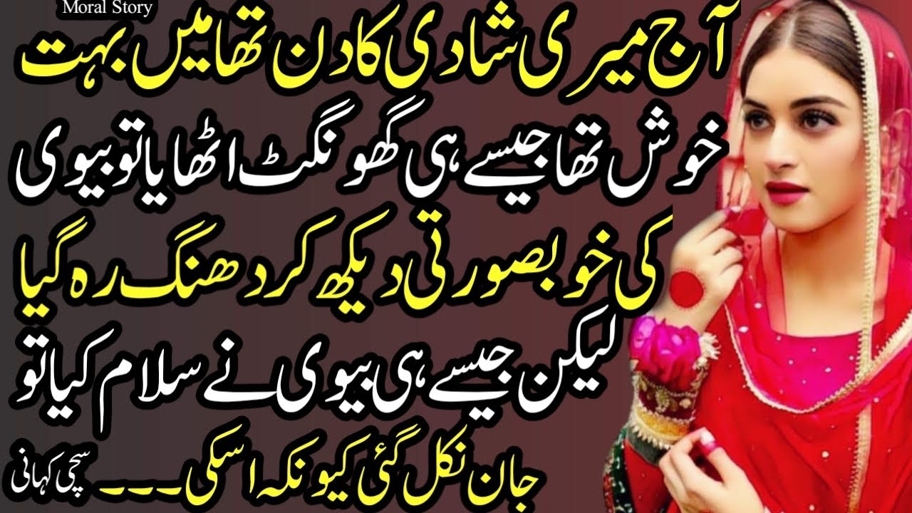 An Emotional Heart Touching Story | Moral Story | Sabaq Aamoz Kahani In Urdu/Hindi By UKC | St # 453