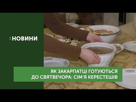 Як закарпатці готуються до Святвечора: сім'я Керестешів