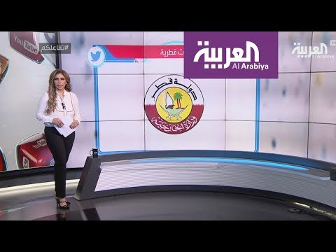 تفاعلكم | تناقضات قطر..تهاجم مؤتمر السلام الاقتصادي ثم تشارك فيه  - نشر قبل 7 ساعة