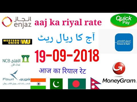 Aalltips Today Saudi Riyal Exchange Rate 19 09 2018 India Stan Desh Nepal