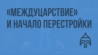 """""""Междуцарствие"""" и начало перестройки. Видеоурок по истории России 11 класс"""