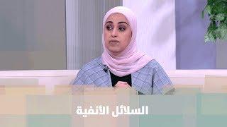 الدكتورة سبأ جرار- السلائل الأنفية