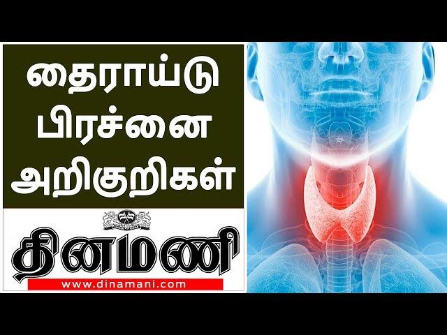 Symptoms of thyroid problems in females   Mrs.Divya Purushotham Nutritionist