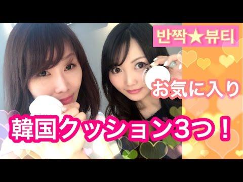 【韓国コスメ】お気に入りクッションファンデをサクッと3つ♡ NGシーンありw《반짝★뷰티》
