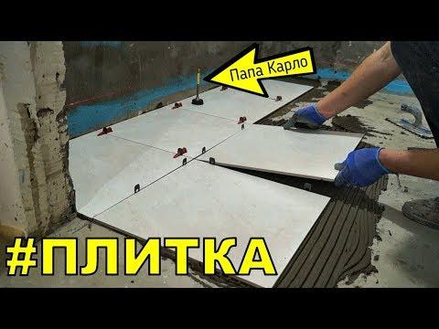 Как укладывать плитку в ванной на пол своими руками