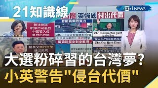 2020總統大選讓北京政府沒面子?蔡英文警告中國