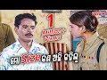 New Odia Comedy - ମୋ ସାଇଜ୍ କଣ ଅଛି କହିଲୁ - Mo Size Kana Achhi Kahilu