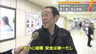 東京メトロ霞ケ関駅で手荷物検査の実証実験