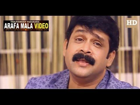 അഹദെ എന്റെ   Arafa Mala   New mappila Songs album Thajudheen Vatakara 2016   അറഫമല HD