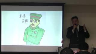 平成29(2017)年3月12日に東京・飯田橋で行った、第59回黒田裕樹の歴史...