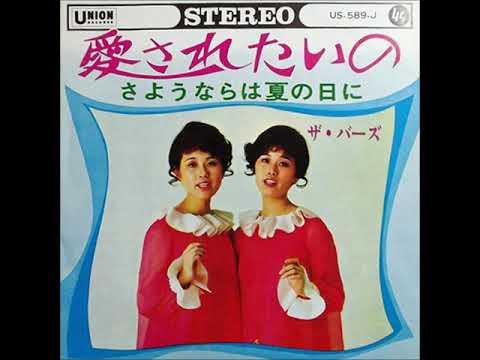 ザ・バーズ/愛されたいの (1968年)