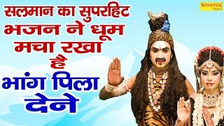 सलमान का सुपरहिट भजन ने मचा रखा है धूम :- Salman | Latest Shiv Bhajans Video 2020 | Shiv Bhajan