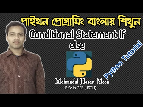 Python Tutorial Bangla 27 - Conditional Statement If else (পাইথন প্রোগ্রামিং) thumbnail