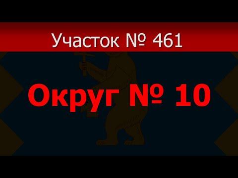 Выборы 2019 ЗАТО Межгорье. ОКРУГ 10