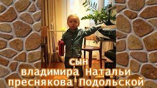 Сын Владимира Преснякова и Натальи Подольской