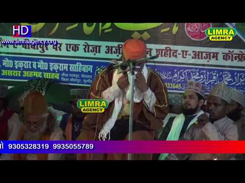Maulana Hazir Raza Chaturvedi Part 1, 7, October 2017 Bibipur Sitapur HD India