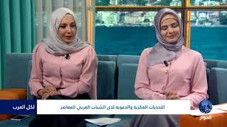 لقاء مع عبد الفتاح مورو حول التحديات الفكرية والدعوية لدى الشباب العربي المعاصر