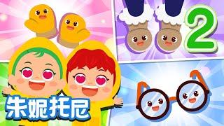 我们是一对 | 数字儿歌 | Number Song | Chinese Song for Kids | KizCastle