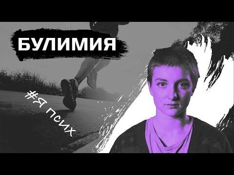 БУЛИМИЯ: симптомы и лечение / Виктория Кравцова