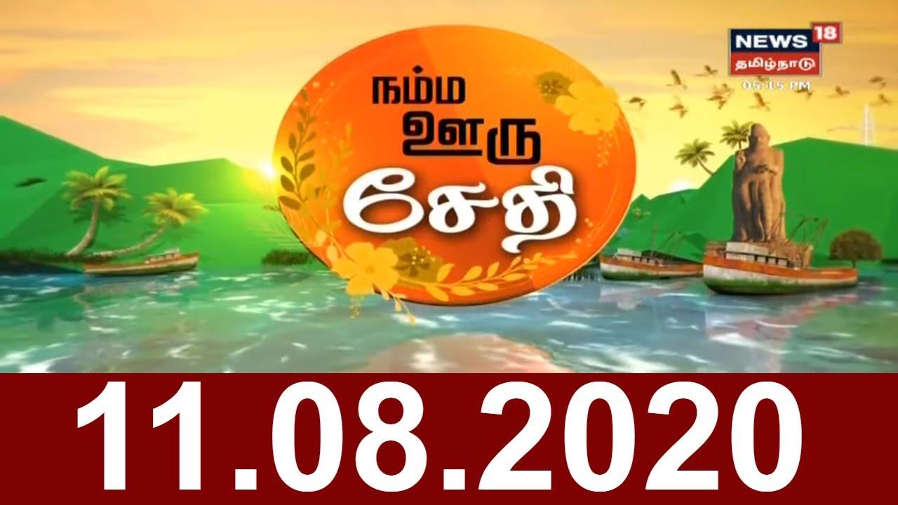 Namma Ooru Sedhi | நம்ம ஊரு சேதி | Today's top News Bites | News18 Tamil Nadu | 11.08.2020