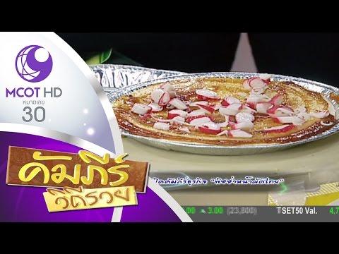 ย้อนหลัง คัมภีร์วิถีรวย (26 ธ.ค.59) เปิดคัมภีร์ธุรกิจ พิซซ่าหน้าผัดไทย   ช่อง 9 MCOT HD