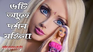 Top 6 Women You Won't Believe Actually Exist || Bengali