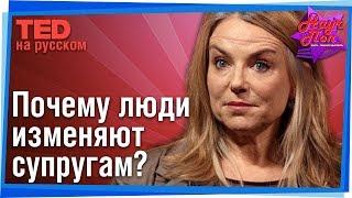 😻 Что такое супружеская измена и почему она происходит? (Эстер Перель) #TED на русском