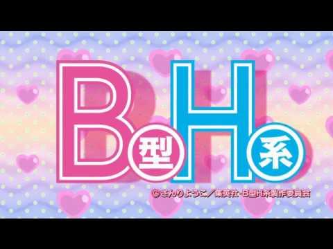 B Gata H Kei Opening