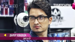 Аудио: Далер Хонзода - Дил ба ёр / Daler Xonzoda - Dil Ba Yor (2018)