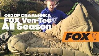 Карпфишинг. Обзор спальника FOX Ven Tec All Season