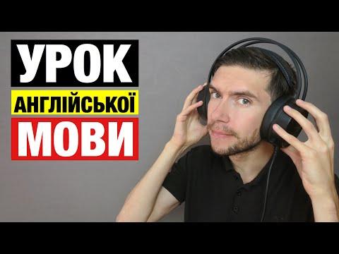 РОЗМОВНА АНГЛІЙСЬКА МОВА. УРОК 2