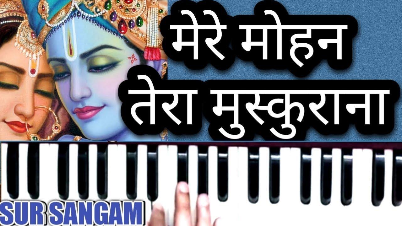 Mere Mohan Tera Muskurana   Harmonium Bhajan   Sur Sangam Hindi Mukesh Meena