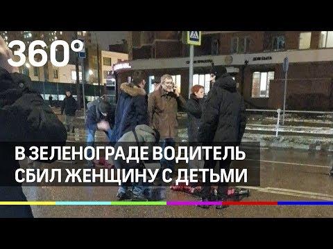 В Зеленограде мужчина сбил женщину с детьми на пешеходном переходе