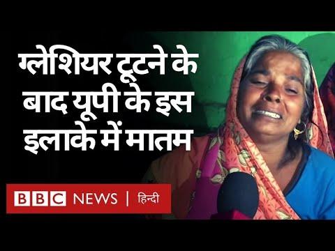 Chamoli Glacier Burst: ग्लेशियर टूटने के बाद Uttar Pradesh के इलाके में मातम क्यों है? (BBC Hindi)