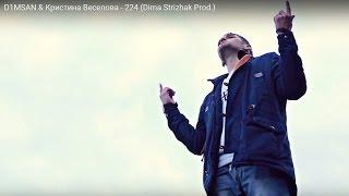 D1MSAN Кристина Веселова 224 Dima Strizhak Prod