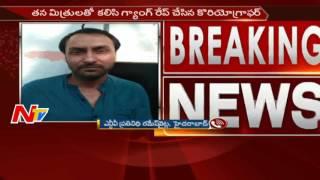 స్నేహితులతో కలిసి యువతిని దారుణంగా గ్యాంగ్ రేప్ చేసిన కొరియోగ్రాఫర్ || NTV