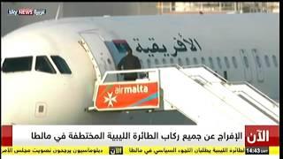 بالفيديو.. لحظة خروج طاقم الطائرة الليبية بعد استسلام المختطفين