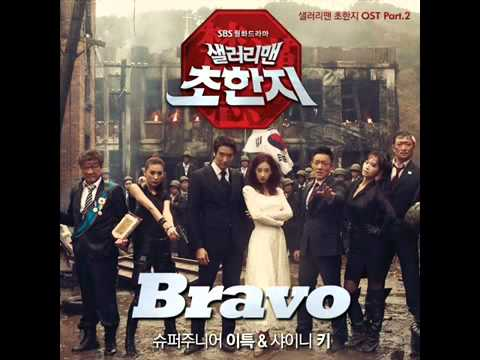 이특 LeeTeuk (Super Junior) & 키 Key (SHINee) - Bravo (샐러리맨 초한지 OST Part.2)