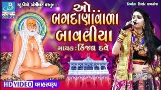 Kinjal dave new songs   bagdana vala bavaliya   sadguru tame mara taranhar   gujarati bhajan